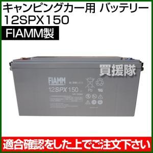 FIAMM キャンピングカー用 バッテリー 12SPX150|truetools