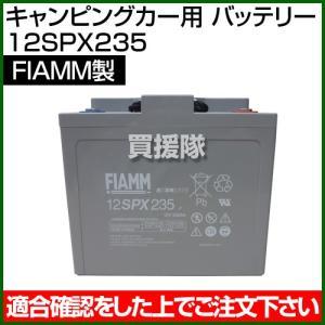 FIAMM キャンピングカー用 バッテリー 12SPX235|truetools