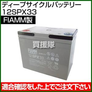 FIAMM ディープサイクルバッテリー 12SPX33|truetools