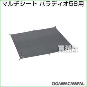 小川キャンパル マルチシート パラディオ56用 1364|truetools