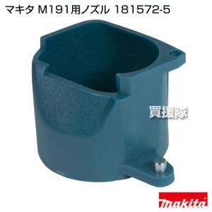 マキタ M191用ノズル 181572-5|truetools