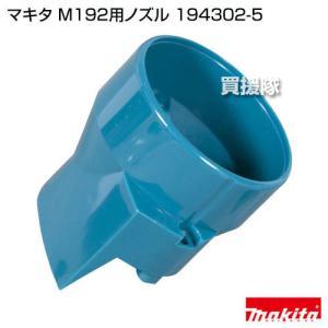 マキタ M192用ノズル 194302-5|truetools