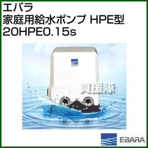 エバラ 家庭用給水ポンプ HPE型 20HPE0.15S truetools