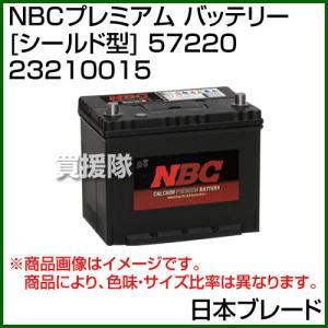 日本ブレード NBCプレミアム バッテリー シールド型 57220 23210015|truetools