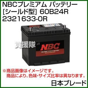 日本ブレード NBCプレミアム バッテリー シールド型 60B24R 2321633-0R|truetools