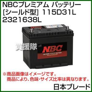 日本ブレード NBCプレミアム バッテリー シールド型 115D31L 2321638L|truetools