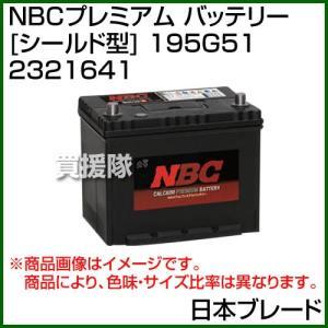 日本ブレード NBCプレミアム バッテリー シールド型 195G51 2321641|truetools