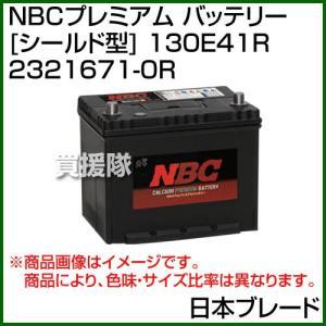 日本ブレード NBCプレミアム バッテリー シールド型 130E41R 2321671-0R|truetools