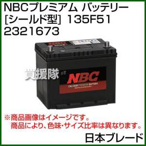 日本ブレード NBCプレミアム バッテリー シールド型 135F51 2321673|truetools