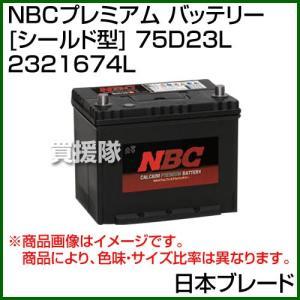 日本ブレード NBCプレミアム バッテリー シールド型 75D23L 2321674L|truetools