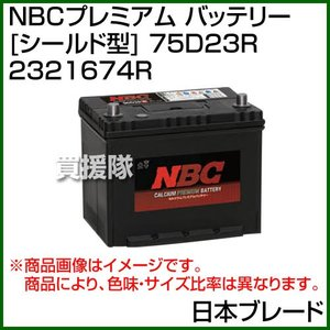 日本ブレード NBCプレミアム バッテリー シールド型 75D23R 2321674R|truetools