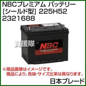 日本ブレード NBCプレミアム バッテリー シールド型 225H52 2321688|truetools