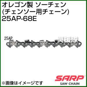 SARP ソーチェン チェンソー用チェーン 25AP-68E オレゴン OREGON 製チェーン|truetools