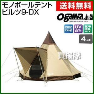 小川キャンパル モノポールテント 4人用 ピルツ9-DX 2793|truetools