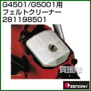 ゼノア フェルトクリーナー 281198501|truetools