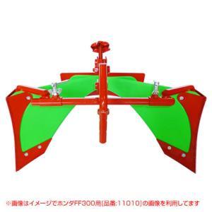 新ダイワ耕運機CFR300用 スーパーグリーン畝立器|truetools