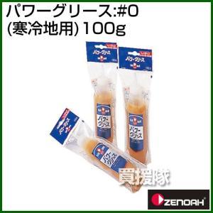 ゼノア パワーグリース:#0 寒冷地用 100g 容量:100g|truetools