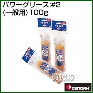 ゼノア パワーグリース:#2 一般用 100g 容量:100g|truetools