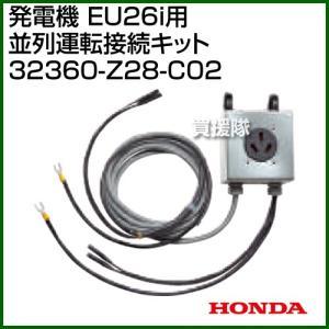 ホンダ 発電機 EU26i用 並列運転接続キット 32360-Z28-C02 truetools