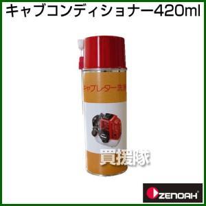 ゼノア キャブコンディショナー420ml 容量:420mL|truetools