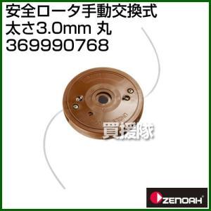 ゼノア 安全ロータ手動交換式 コード差し込み式 標準コード:太さ3.0mm、丸/長さ:0.2m|truetools