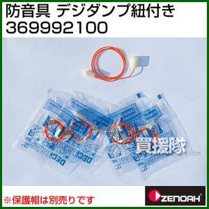 ゼノア 防音具 デジダンプ紐付き 369992100 JIS第1種、5組入り|truetools