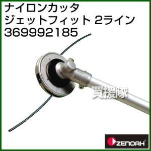 ゼノア ジェットフィット 2ライン 本体外径φ104mm フレキシコード:太さ2.4mm、3.5mm/長さ:0.26m|truetools