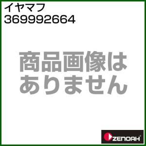 ゼノア イヤマフ 369992664|truetools