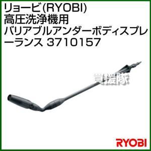 リョービ RYOBI 高圧洗浄機用 バリアブルアンダーボディスプレーランス 3710157|truetools