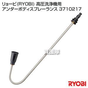 リョービ RYOBI 高圧洗浄機用 アンダーボディスプレーランス 3710217|truetools