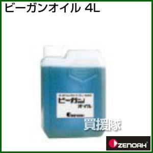 ゼノア ビーガンオイル 4L|truetools