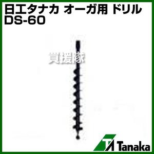 日工タナカ エンジン式 オーガ用ドリル DS-60|truetools
