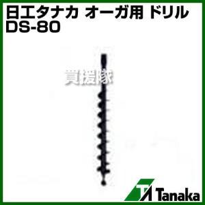 日工タナカ エンジン式 オーガ用ドリル DS-80|truetools