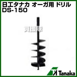 日工タナカ エンジン式 オーガ用ドリル DS-150|truetools