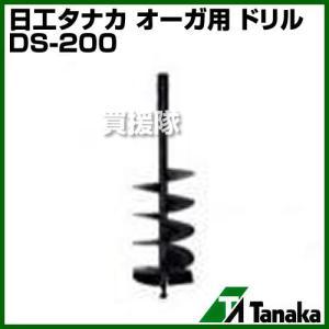日工タナカ エンジン式 オーガ用ドリル DS-200|truetools
