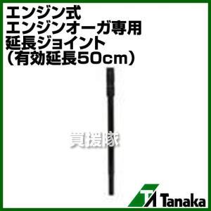 日工タナカ エンジン式 オーガ専用 延長ジョイント 有効延長50cm|truetools