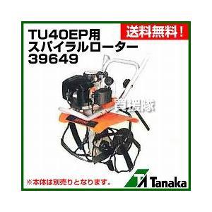 家庭用耕運機 TUH40EP用 スパイラルローター 39649|truetools