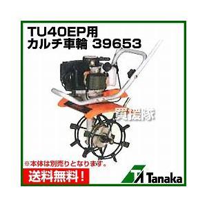 耕運機 家庭用 TUH40EP用 カルチ車輪 39653 truetools
