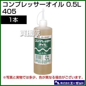コンプレッサーオイル 0.5L 405 エーゼット|truetools