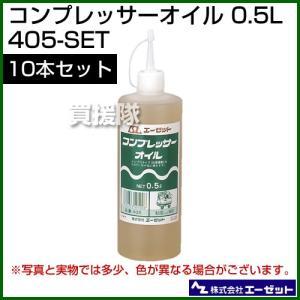 コンプレッサーオイル 0.5L 10本セット 405-SET エーゼット|truetools