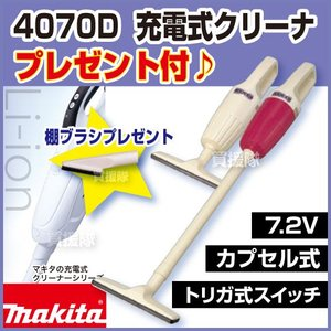 マキタ 掃除機 コードレス 充電式クリーナー 4070D (レッドかアーモンド)