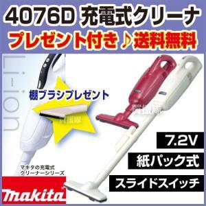 マキタ 掃除機 コードレス 充電式クリーナー 4076D レッドかアイボリー truetools