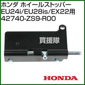 ホンダ ホイールストッパー EU24i/EU28is/EX22用 42740-ZS9-R00|truetools