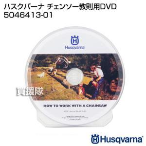 ハスクバーナ チェンソー教則用DVD NTSC版|truetools