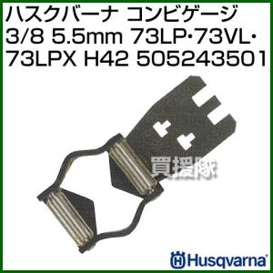 ハスクバーナ コンビゲージ 3/8'' 5.5mm 73LP・73VL・73LPX H42 505243501|truetools