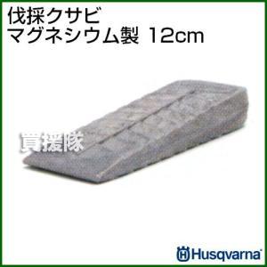 ハスクバーナ 伐採クサビ マグネシウム製 12cm|truetools