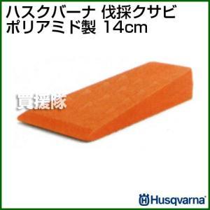 ハスクバーナ 伐採クサビ ポリアミド製 14cm|truetools