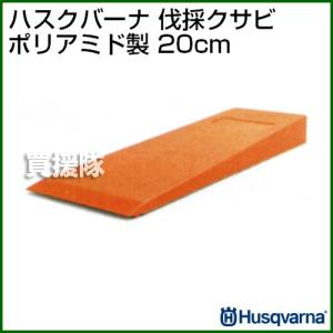 ハスクバーナ 伐採クサビ ポリアミド製 20cm|truetools