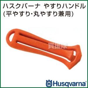 ハスクバーナ やすりハンドル (平やすり・丸やすり兼用) 5056978-01