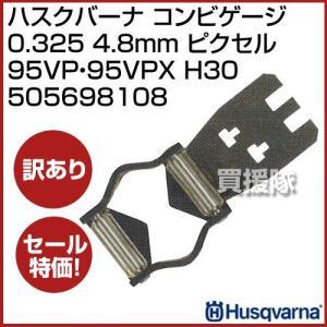 訳あり品 ハスクバーナ コンビゲージ 0.325'' 4.8mm ピクセル 95VP・95VPX(H30) 505698108|truetools